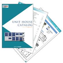 「ユニットハウス」総合カタログ進展中! 製品画像