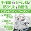 ロボットスポンジシーリング 製品画像
