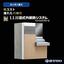 外断熱システム(湿式外断熱工法) 製品画像