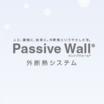 LLH湿式外断熱システムwith Passive Wall(R) 製品画像