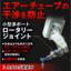 産業用ロボット等の配管のねじれを防止!『ロータリージョイント』 製品画像