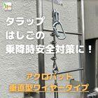 梯子・タラップ昇降時の安全対策!アクロバット垂直型ワイヤータイプ 製品画像