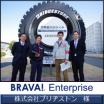 『Brava』導入事例≪株式会社ブリヂストン 様≫ 製品画像