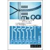 資料『マイクロ流体アプリケーション集(ダイジェスト)Vol.1』 製品画像
