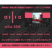 ディープラーニングミドルウェア ailia SDK 製品画像