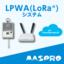 IoTのための無線ネットワーク LPWA(LoRa)システム 製品画像
