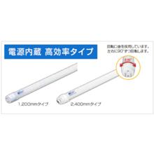 直管型LED蛍光灯 電源内蔵タイプ 製品画像