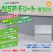 貼るだけの住宅基礎保護・美装弾性シート『NSP Fシート後貼り』 製品画像
