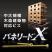 中大規模木構造建築物対応 パネリードX 製品画像