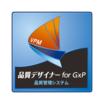 [薬事業界向け]品質管理システム 品質デザイナー for GxP 製品画像