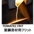 TOMATEC FRIT 製鋼資材『アクナス』 酸化防止塗料 製品画像
