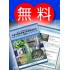 【電機設計技術者必見!】制御盤設計に関する技術ハンドブック 製品画像