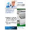 【技術資料】作業環境測定分析における、王水による自動前処理 製品画像