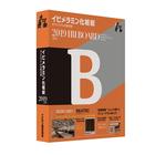 イビメラミン化粧板 2019-2021 IBIBOARD 製品画像