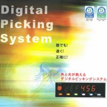 デジタルピッキングシステム【タカハタ電子】 製品画像