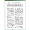 【セミナー情報】MOEフォーラム2020 開催報告 製品画像