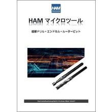 HAMマイクロツールカタログ 製品画像