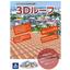 「屋根用 3Dルーフ」【立体感が表現できる屋根用防水シート】 製品画像