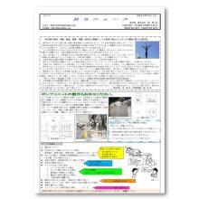坂商会の社報「BSニュース」 平成29年9月15日発行版  製品画像