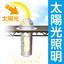産業用●太陽光照明システム・スカイライトチューブ●ソーラマスター 製品画像