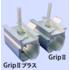 つかみ金具『サンロックGrip II/Grip IIプラス』 製品画像