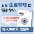 【最新導入事例集プレゼント】生産管理システム rBOM V2 製品画像