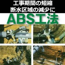 エアーバック式止水工法『ABS工法』 製品画像