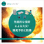 防爆製品「生産プロセス内の火災や爆発の予防対策は万全ですか?」 製品画像