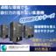 【集塵機の進化形】過酷な環境でも吸引力の落ちない集塵機COSMO 製品画像