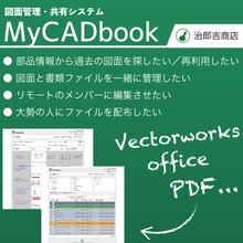 【図面・CADなど】ドキュメント管理・共有システム 製品画像