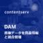 デジタルアセット管理システム【Contentserv DAM】 製品画像