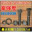 最大1,000N/㎟!「SUS304CUN」高強度ボルト・ナット 製品画像
