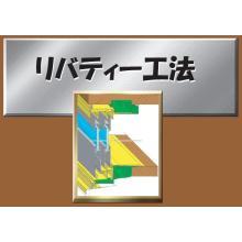 サッシ交換工法『リバティー工法』 製品画像