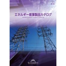 エネルギー産業 製品カタログ 製品画像