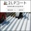 断熱防錆水性塗布材「2LPコート」【※工場の屋根施工に!】 製品画像