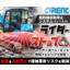 掘削機自動停止システム ライダーストップ/レンタル 製品画像