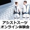『アシストスーツ オンライン体験会』【要予約・参加無料】 製品画像
