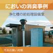 【汚水の臭い対策】浄化槽の前処理設備室 製品画像