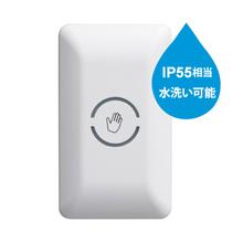 スイッチに触れずに操作できるマイクロ波非接触スイッチ DHS-1 製品画像