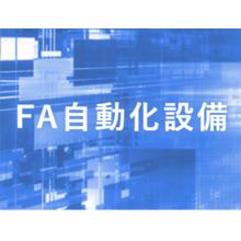 FA自動化設備 ※自動車部品、精密部品等の生産ラインの自動化に 製品画像