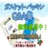 『ガスケット 総合カタログ+Q&A集』 ※無料プレゼント! 製品画像