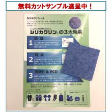 調湿効果が一目でわかるデモ実施!調湿・消臭シート「シリカクリン」 製品画像
