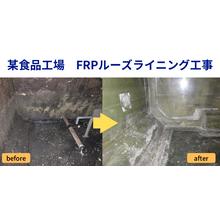 【施工事例】FRPルーズライニング工事 製品画像