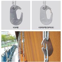 強力型足場吊りチェーン『KSRチェーン』 製品画像