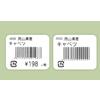 【事例:ラベルプリンター】株式会社カワベ 様 製品画像