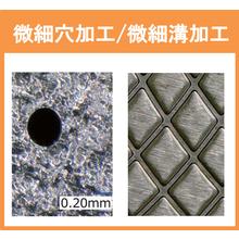 超微細コイニング・微細穴プレス加工 製品画像