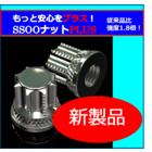高トルク対応キャップ付インサートナット『SSOOナットPLUS』 製品画像