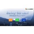 道路規制 安全提案シミュレーター Safety 3D Navi 製品画像