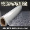 【樹脂への形状転写用途】意匠・機能性を持たせたい方におすすめ! 製品画像