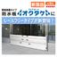 簡易脱着タイプ防水板『アピアガード オクダケ』レールフリータイプ 製品画像